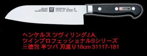 ■【送料無料】ヘンケルス ツヴィリングJ.A. ツインプロフェッショナルSシリーズ 三徳包丁 18cm 31117-181