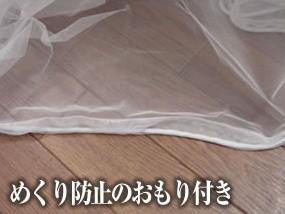 ■附带舒适的网丝蚊帐3张榻榻米粉红SK-030P收藏袋子的杀虫剂冷气蚊帐夏天冷气对策限定节能ECO