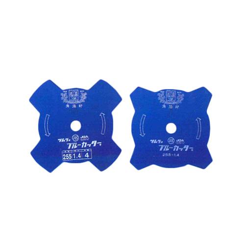 ■[10枚組] ツムラ 草刈用 ブルーカッター 4枚刃標準 255x1.4x4 刈払 刈刃 笹刈 下刈 山林
