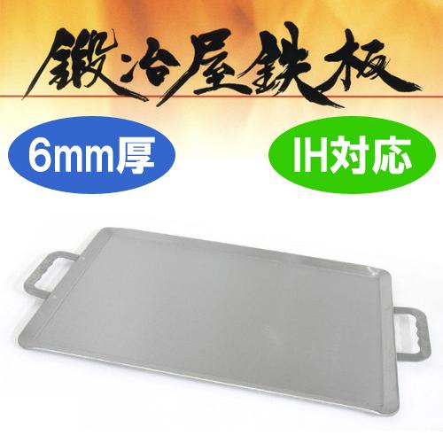 ■鍛冶屋鉄板 ワイド 6mm厚板 IH対応 愛宕山工業 アウトドアやバーベキューに! フライパン 焼肉