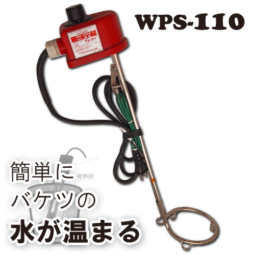 ■加島パイプヒーター 投込み湯沸器【WPS-110】投げ込み プロ仕様 バケツ 水加熱 サーモスタット付450mm