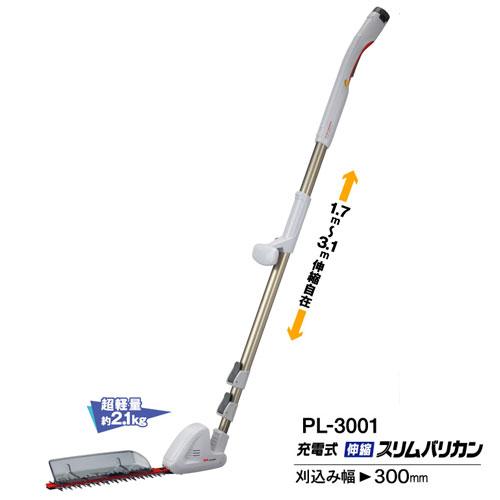 ■充電式伸縮 スリムバリカン(PL-3001)コードレス草刈機(大) ヘッジトリマー 芝刈機 軽量 ニッコー リチウムイオン電池