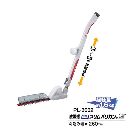 ■充電式伸縮 スリムバリカンJr(PL-3002)コードレス草刈機(小) ヘッジトリマー 芝刈機 ニッコー リチウムイオン電池
