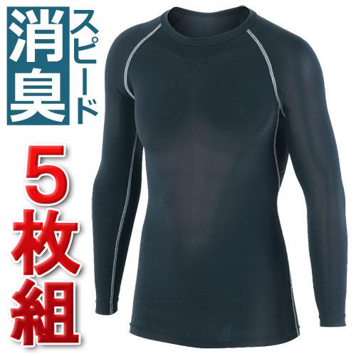 冷感消臭 長袖クルーネックシャツ JW 623 黒 5枚組ブラック 節電 クールビズ エコ eco父の日HIYWDE29