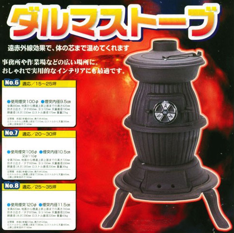 ■SHOEI ダルマストーブ NO.7 高級鋳物製薪ストーブ【メーカー直送】