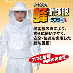 ■【送料無料】蜂防護服ラプター3(V-1000)、蜂防護手袋(V-4)セット!スズメハチ 蜂駆除