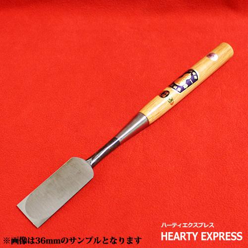 ■播州三木 岩崎のみ 左のぶ弘 赤樫柄 木成鑿 普通裏 寸四(42mm)