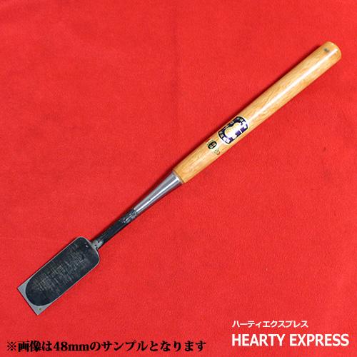 ■播州三木 岩崎のみ 左のぶ弘 赤樫柄 差鑿 寸八(54mm) ノミ