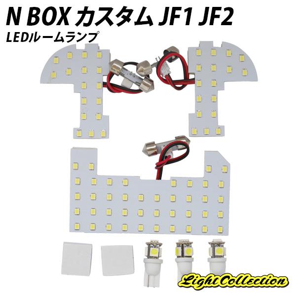 楽天市場 N Box N Box カスタム Jf1 Jf2 Led ルームランプ Smd T10 8点137発 ライトコレクション 楽天市場店