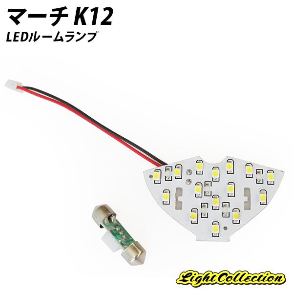 国内正規総代理店アイテム SMD T10ウェッジ球×2個プレゼント セール開催中最短即日発送 スモールランプやナンバー灯に使える マーチ K12 LED 計31発SMD仕様 +T10 ルームランプ