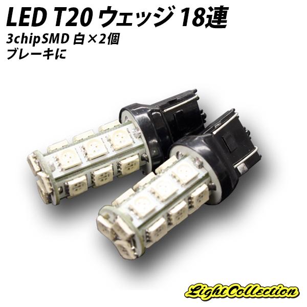 超高輝LED T20 ウェッジ 18連54発 3chipSMD 期間限定特価品 白 毎日激安特売で 営業中です 3chi 2個 pSMD ブレーキに 送料無料 ホワイト
