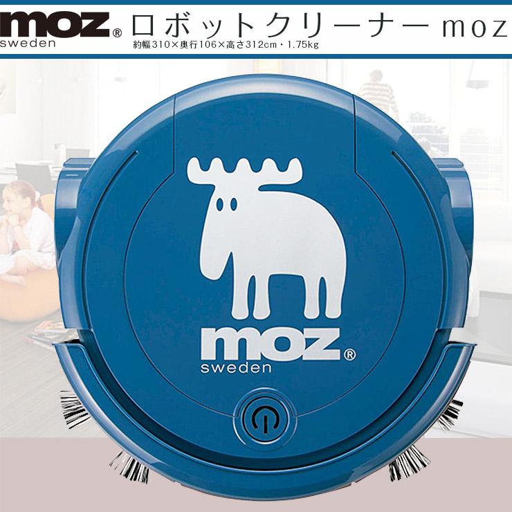 【MAX2,000OFFクーポン配布中!】moz モズ 掃除機 moz sweden ロボットクリーナーエコモ ポンテライン AIM-RC21( ロボット 収納 コードレス 充電 充電式 スウェーデン FARG&FORM 3240円以上で送料無料 )