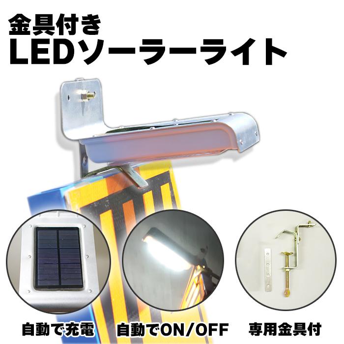 常時点灯式に人感センサー搭載 夜間 暗くなると常時点灯し センサー範囲に近づくと更に明るく点灯します 専用金具付きなので ビスを使えない所でも大丈夫です ソーラーライト 屋外 防犯ライト 爆売りセール開催中 人感センサー 防水 看板照明 金具付 LED 看板 人気ブレゼント! ライト いたずら防止 アルミ 防水LED オススメ 取付簡単 おすすめ 配線不要 BBQ 足元照明 キャンプ ソーラー センサーライト 省エネ 明るい 台風対策