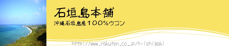 石垣島本舗:沖縄石垣島産ウコン100%の白保ウコン茶です。