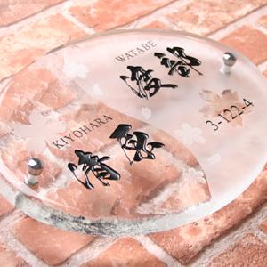 表札 二世帯表札 ガラス手作りガラス表札オーヴァルOV280「二世帯表札」ひょうさつ、2世帯表札【GHO表札】【人気表札】【二世帯】 戸建て おしゃれ ランキング 楕円【送料無料】
