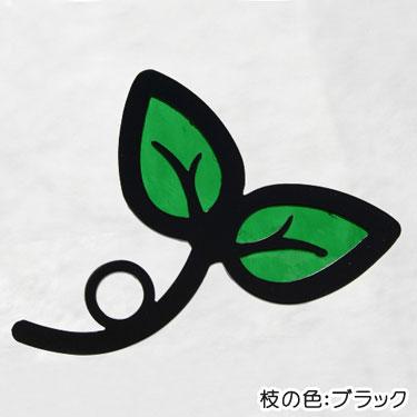 <表札購入者限定商品>ガラスのプチリーフ・ふた葉ひょうさつ【GHO表札】