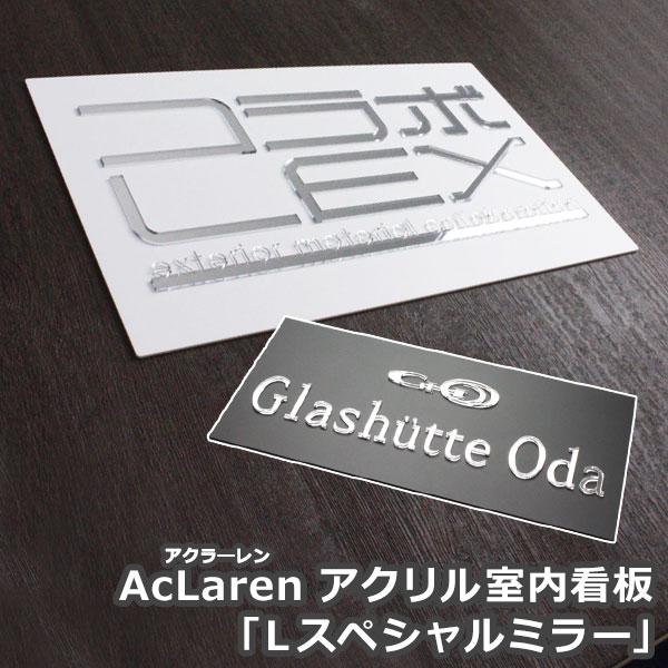 【AcLaren】 アクラーレン 「Lスペシャルミラー」 【GHO表札】表札 看板 室内サイン アクリミラー アクリル 貼り付け おしゃれ