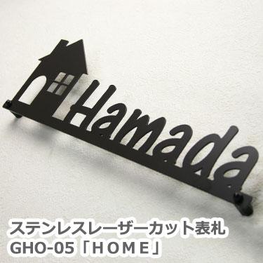 ステンレス 表札【送料無料】ステンレスレーザーカット表札GHO-05「HOME」ひょうさつ【GHO表札】【人気表札】