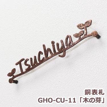 銅 表札【送料無料】銅表札 GHO-CU-11「木の芽」ひょうさつ【GHO表札】【人気表札】