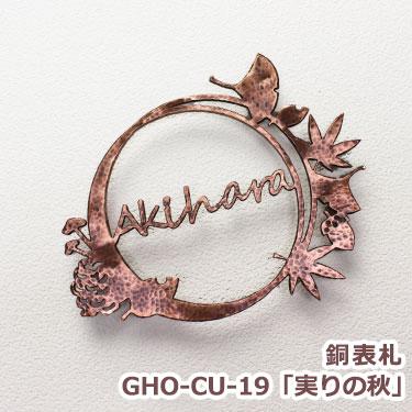 銅 表札【送料無料】銅表札 GHO-CU-19「実りの秋」ひょうさつ【GHO表札】【人気表札】