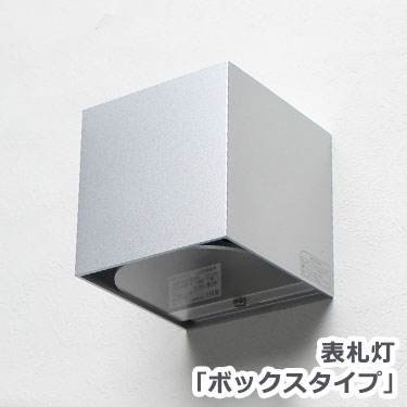 KOIZUMI(コイズミ照明)照明器具表札灯「ボックスタイプ」(AUE645385)防雨型ひょうさつ【GHO表札】【人気表札】【戸建】【表札灯】【門灯】【玄関灯】【LED】