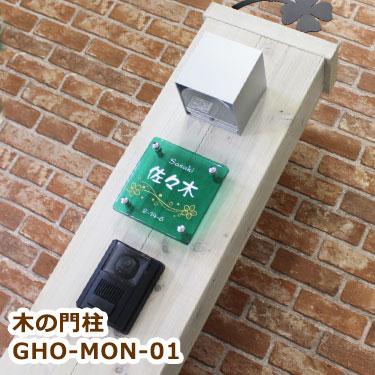 【送料無料】木の門柱GHO-MON-01ひょうさつ【GHO表札】【人気表札】【戸建】【機能門柱】【門柱】【05P13Dec14】, ショップマリー Shop Marie:3cc6c46e --- officewill.xsrv.jp