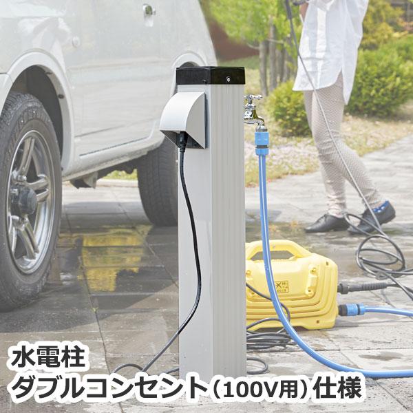 水電柱「ダブルコンセント(100V用)仕様」【水栓柱】【水電柱】【100V用】