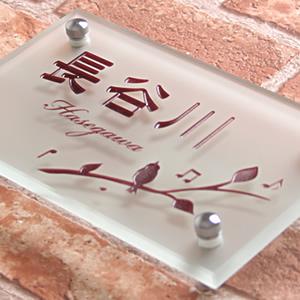 表札 ガラス【送料無料】フラットガラス表札長方形R200120フロストひょうさつ【GHO表札】 表札【人気表札】, TennisHouse:fbc8c3ee --- officewill.xsrv.jp