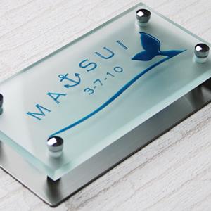 表札 フラットガラス表札 長方形R200100フロスト(ステンレス板付き)【送料無料】【GHO表札】戸建