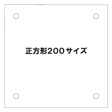 【B】正方形200にサイズ変更される場合、こちらをお選び下さい【サイズ変更料】(フラットガラスART表札)【GHO表札】
