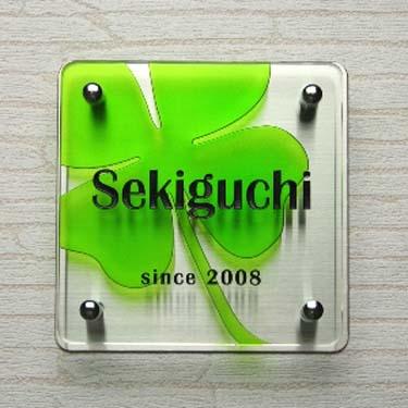 表札 ガラス【送料無料】フラットガラス表札Gシリーズ「クローバー」正方形170(ステンレス板付き)ひょうさつ【GHO表札】 表札【人気表札】, conoMe(コノミイ):b014afd1 --- officewill.xsrv.jp