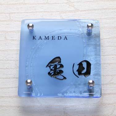 表札 ガラス【送料無料】手作りガラス表札正方形S150ブルー(裏面フロスト模様)ひょうさつ【GHO表札】【人気表札】