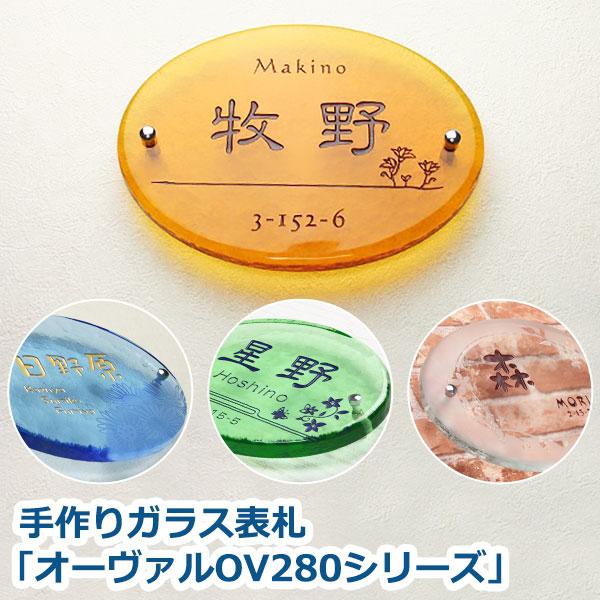 【表札】表札 ガラス手作りガラス表札オーヴァルOV280シリーズひょうさつ【GHO表札】 おしゃれ ランキング【人気表札】 戸建て おしゃれ 楕円【送料無料】 ランキング 楕円【送料無料】, ヒーローボックス:d431ae29 --- officewill.xsrv.jp