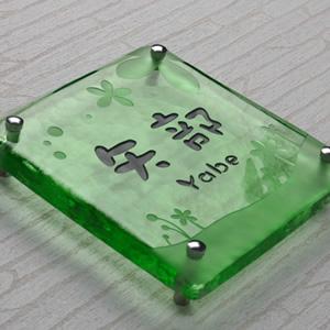 表札 ガラス【送料無料】手作りガラス表札正方形S200グリーン(表フロスト模様)ひょうさつ【GHO表札】【人気表札】