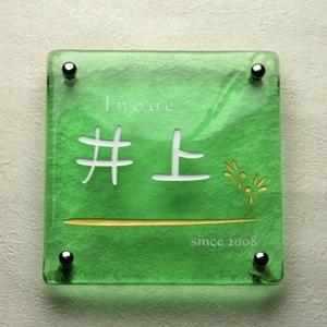 表札 ガラス【送料無料】手作りガラス表札正方形S200グリーン(2色目込み価格)ひょうさつ【GHO表札】【人気表札】
