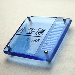 表札 ガラス【送料無料】手作りガラス表札正方形S200ブルー(表フロスト模様)ひょうさつ【GHO表札】【人気表札】