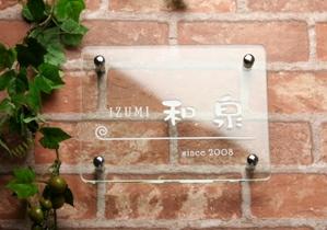 表札 ガラス【送料無料】フラットガラス表札Gシリーズ長方形200クリアひょうさつ【GHO表札】【人気表札】