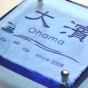 表札 ガラス【送料無料】手作りガラス表札正方形S200ブルー(2色目込み価格)ひょうさつ【GHO表札】【人気表札】