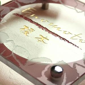 表札 ガラス【送料無料】フラットガラス表札Gシリーズ正方形150「森の家のレリーフ」ひょうさつ【GHO表札】【人気表札】