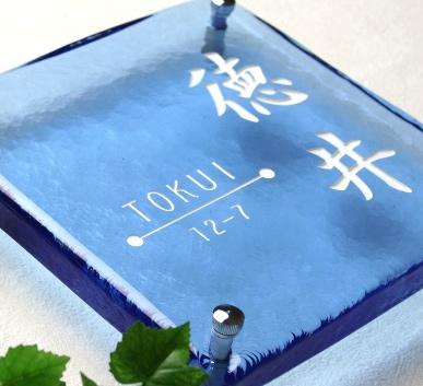 表札 ガラス【送料無料】手作りガラス表札正方形S200ブルーひょうさつ【GHO表札】【人気表札】