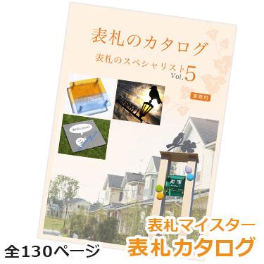 表札選びをお手伝い♪魅力的な表札を一枚の冊子に集めました!! 表札カタログひょうさつ【GHO表札】【人気表札】