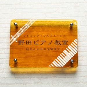 かんばん 手作りガラス看板7 長方形245(2色目込み価格)ひょうさつ【GHO表札】【人気表札】