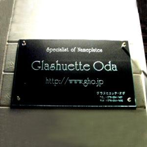 かんばん フラットガラス看板5 長方形500(裏彫り・文字色無し・ステンレス板付き)ひょうさつ【GHO表札】【人気表札】