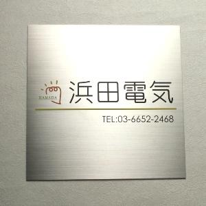 シルク印刷看板3ステンレス板 正方形300(4色目込み価格)ひょうさつ【GHO表札】【人気表札】かんばん