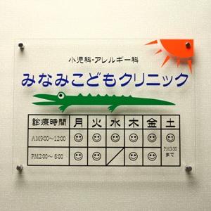 屋外用マーキングフィルム・タックペイント看板7アクリル板 長方形400(4色目込み価格)かんばんひょうさつ【GHO表札】【人気表札】