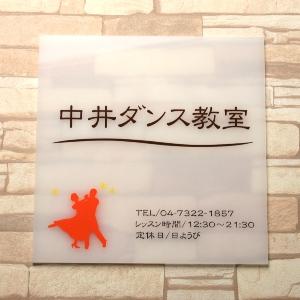 屋外用マーキングフィルム・タックペイント看板8アクリル板 正方形300(3色目込み価格)かんばん ひょうさつ【GHO表札】【人気表札】