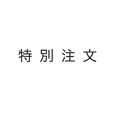 H様専用 特注商品ページ