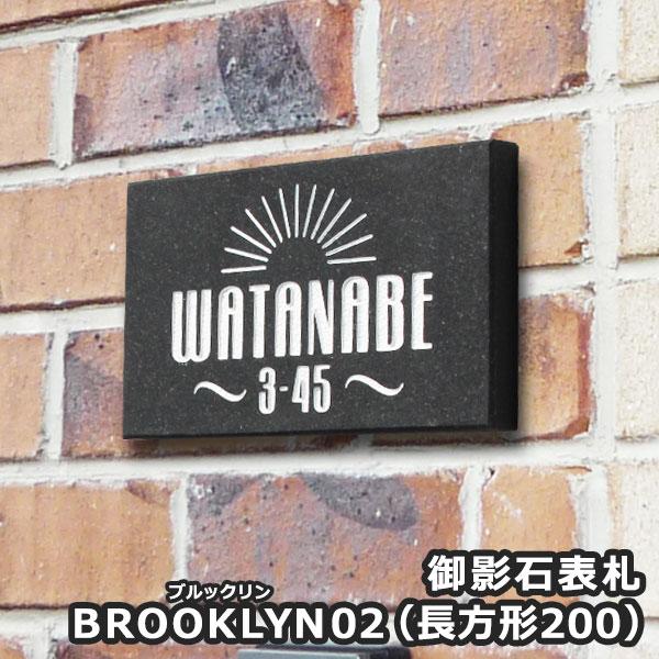表札【送料無料】御影石表札Brooklynブルックリン 02(長方形200)【GHO表札】御影