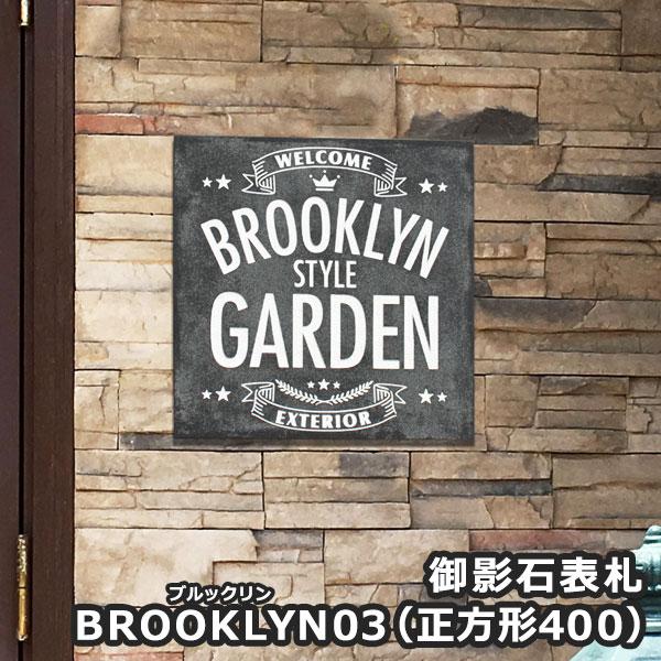 表札【送料無料】御影石表札Brooklynブルックリン 03(正方形400)【GHO表札】御影 看板