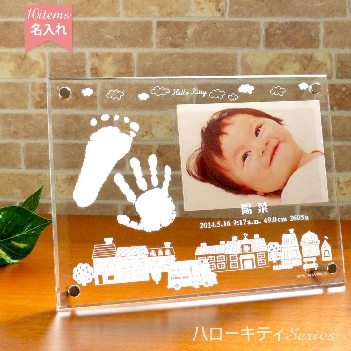 ハローキティ 手形足形 キット付き メモリアル フォトフレーム 「まちなみ」 名入れ ( 漢字 / ひらがな / アルファベット ) アクリル 彫刻タイプ 出産祝い 内祝 赤ちゃん ベビー ギフト キティちゃん サンリオ フォトスタンド 写真立て